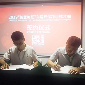 """Warmly celebrate the second promotion meeting of the """"Smart Objects"""" car environmental protection project of Caichao Group"""